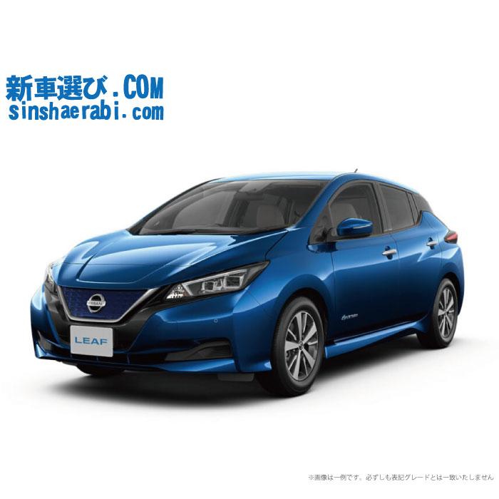 《新車 ニッサン リーフ 2WD X Vセレクション 》<br>☆こちらの新車にはEV専用NissanConnectナビ・アラウンドビューモニター・前後監視タイプ ドライブレコーダー・ETC・フロアマット・ドアバイザー・ボディコーティング・窓ガラスコーティングが標準装備されてます!