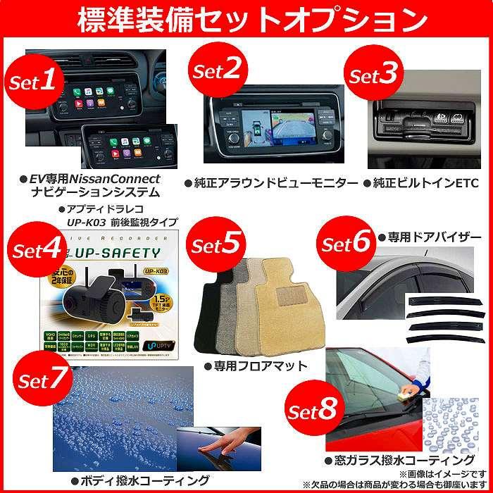 《新車 ニッサン リーフ 2WD G 》<br>☆こちらの新車にはEV専用NissanConnectナビ・アラウンドビューモニター・前後監視タイプ ドライブレコーダー・ETC・フロアマット・ドアバイザー・ボディコーティング・窓ガラスコーティングが標準装備されてます!