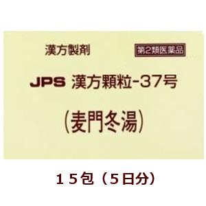 ★定形外郵便で配送★JPS漢方顆粒−37号(麦門冬湯)15包 (ばくもんどうとう),箱なし 【第2類医薬品】