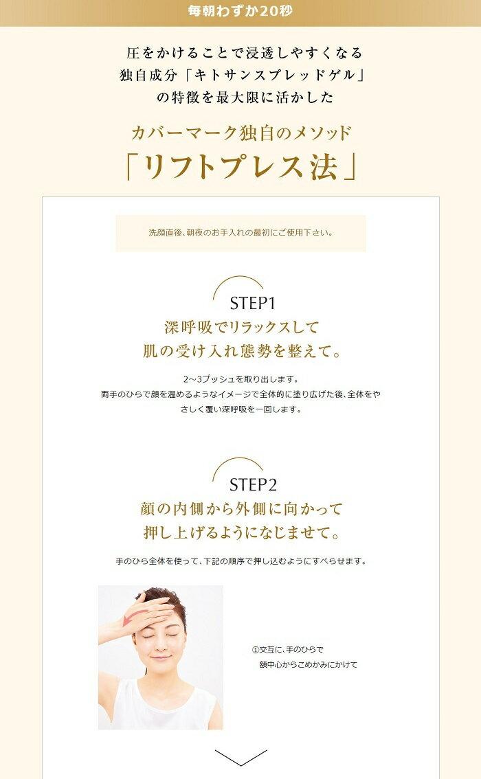 【COVERMARK(カバーマーク)】 モイスチュア チャージ セラム 40ml ★