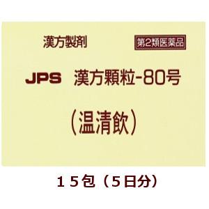 JPS漢方顆粒−80号(温清飲)15包(うんせいいん),箱なし【第2類医薬品】
