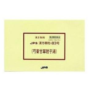 JPS漢方顆粒−83号(芍薬甘草附子湯) 30包 (しゃくやくかんぞうぶしとう),箱なし 【第2類医薬品】