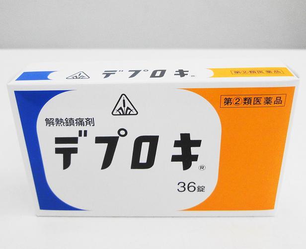 【剤盛堂薬品】 デプロキ 36錠 【第(2)類医薬品】