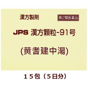 JPS漢方細粒−91号(黄耆建中湯) 15包 (おうぎけんちゅうとう),箱なし 【第2類医薬品】