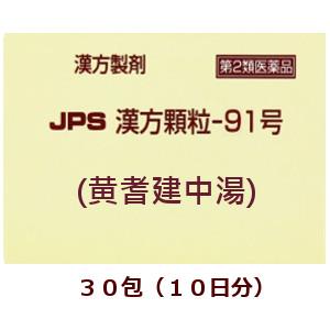 JPS漢方細粒−91号(黄耆建中湯) 30包 (おうぎけんちゅうとう),箱なし 【第2類医薬品】