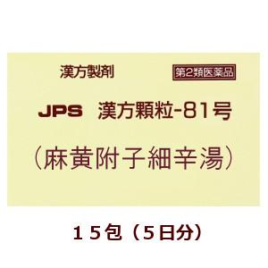 JPS漢方顆粒−81号(麻黄附子細辛湯)15包(まおうぶしさいしんとう),箱なし【第2類医薬品】