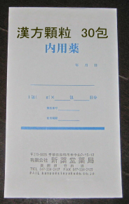 ★定形外郵便で配送★【クラシエ】五積散エキス顆粒 30包 (ごしゃくさん) 【第2類医薬品】