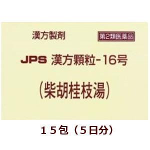 ★定形外郵便で配送★JPS漢方顆粒−16号(柴胡桂枝湯)15包 (さいこけいしとう),箱なし 【第2類医薬品】
