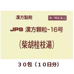 JPS漢方顆粒−16号(柴胡桂枝湯)30包(さいこけいしとう),箱なし【第2類医薬品】