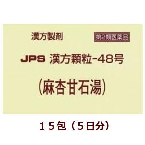 ★定形外郵便で配送★JPS漢方顆粒−48号(麻杏甘石湯)15包 (まきょうかんせきとう),箱なし 【第2類医薬品】