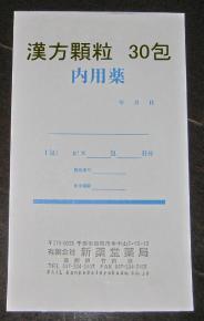 ★定形外郵便で配送★【クラシエ】参蘇飲エキス顆粒 30包 (じんそいん) 【第2類医薬品】