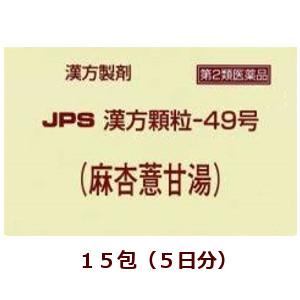 ★定形外郵便で配送★JPS漢方顆粒−49号(麻杏ヨク甘湯)15包 (まきょうよくかんとう),箱なし 【第2類医薬品】
