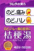 【ツムラ】 桔梗湯(ききょうとう)エキス顆粒 8包(4日分) 【第2類医薬品】