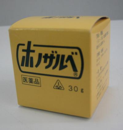 【剤盛堂薬品】 ホノザルベ 30g 【第2類医薬品】