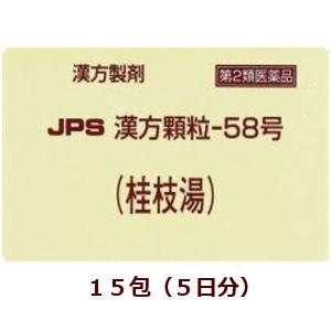 ★定形外郵便で配送★JPS漢方顆粒−58号(桂枝湯)15包 (けいしとう),箱なし 【第2類医薬品】