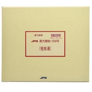 JPS漢方顆粒−58号(桂枝湯)30包(けいしとう),箱なし【第2類医薬品】