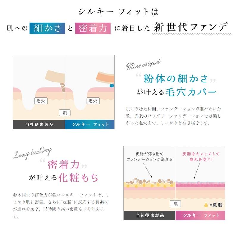 【COVERMARK(カバーマーク)】シルキー フィット SN50(リフィル) ★