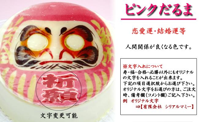 だるま 達磨 ケーキ 生クリーム 7号サイズ 黄色 送料無料 お菓子 お祝い 祈願成就に チョコペン付