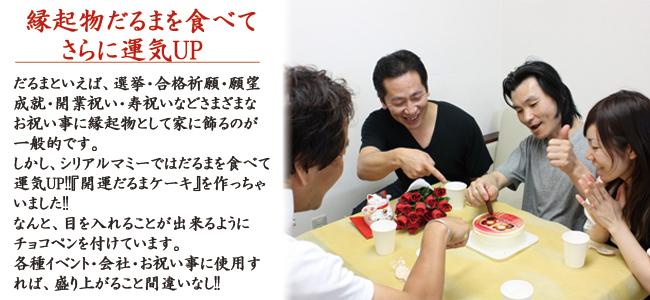 だるま(達磨)ケーキ 生クリーム 7号サイズ 黄色 送料無料 お菓子 お祝い 祈願成就に(チョコペン付)