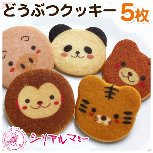 動物 アニマル クッキー 【5枚セット トラ くま パンダ ブタ サル】名入れ 対応