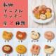 動物 アニマル クッキー 【8枚セット トラ くま パンダ ブタ サル ヒヨコ ウサギ ネコ】名入れ 対応
