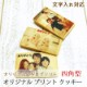 四角型 オリジナル プリント クッキー1種類3枚から注文可能