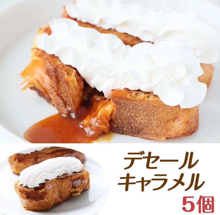 デセールキャラメル 5個入 セット パンペルデュ フレンチトースト パン ケーキ