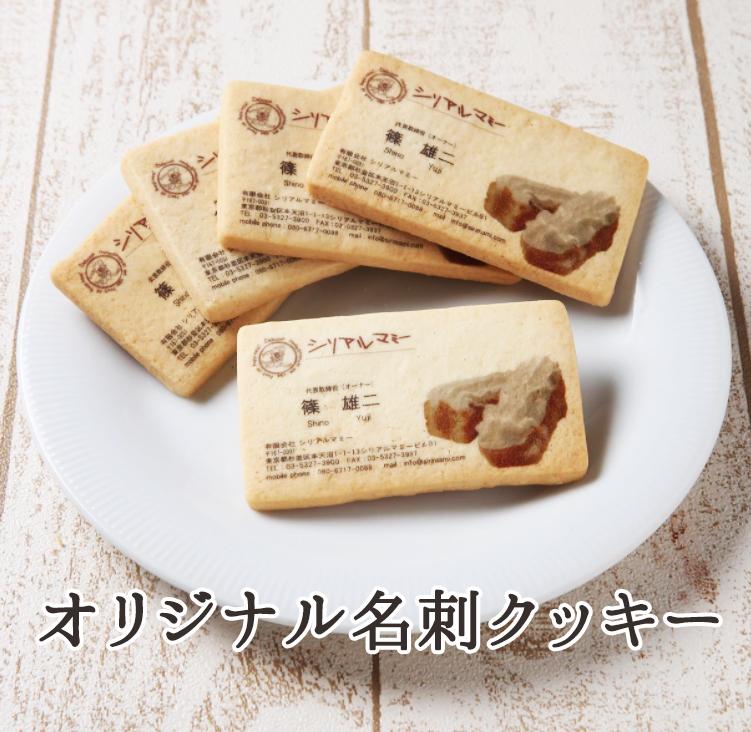 送料無料 名刺 クッキー20枚セット オプションでギフト箱が可 洋菓子 印刷 作成  型 オリジナル 名入れ メッセージ 東京土産 プリントクッキー 企業ロゴ 写真プリント かわいい お世話になりました 退職 お礼