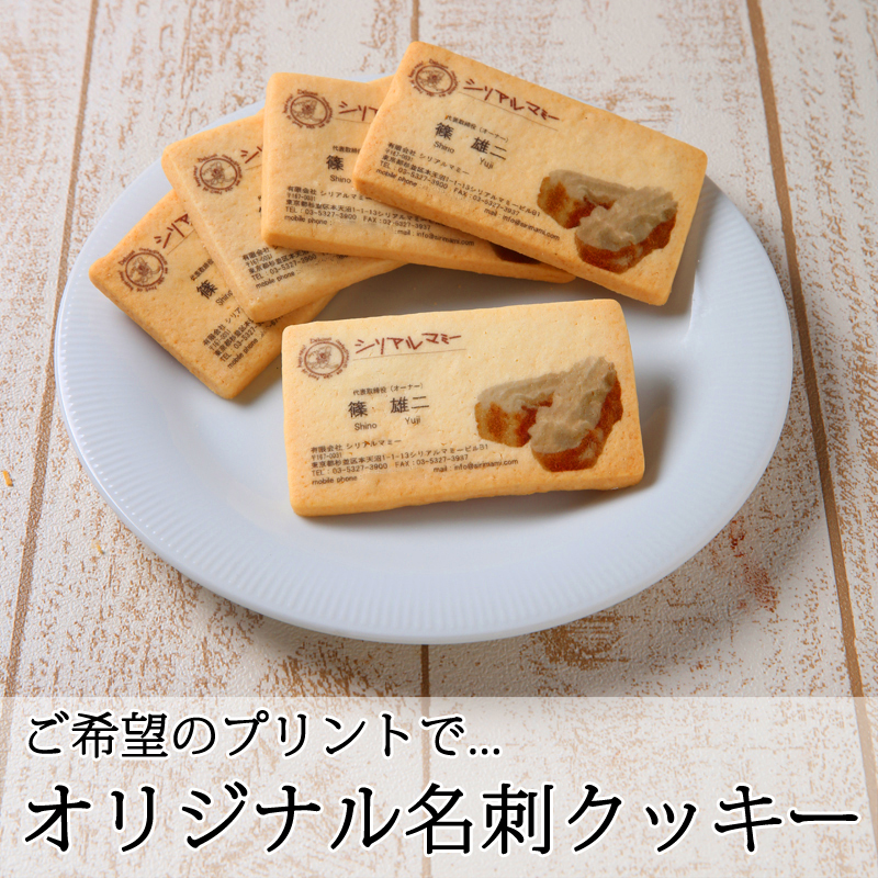【送料無料】名刺 クッキー20枚セット オプションでギフト箱が可 洋菓子 印刷 作成  型 オリジナル 名入れ メッセージ 東京土産 プリントクッキー 企業ロゴ 写真プリント かわいい お世話になりました 退職 お礼
