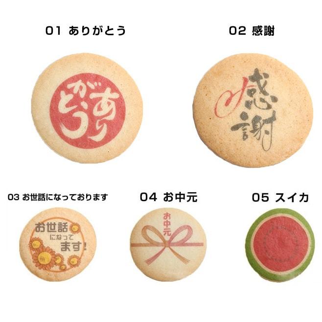 イベント用 丸型 クッキー 1種類3枚から注文可能 名入れ可能 プリント 御礼 御中元 お中元 お世話になりました 退職 お礼