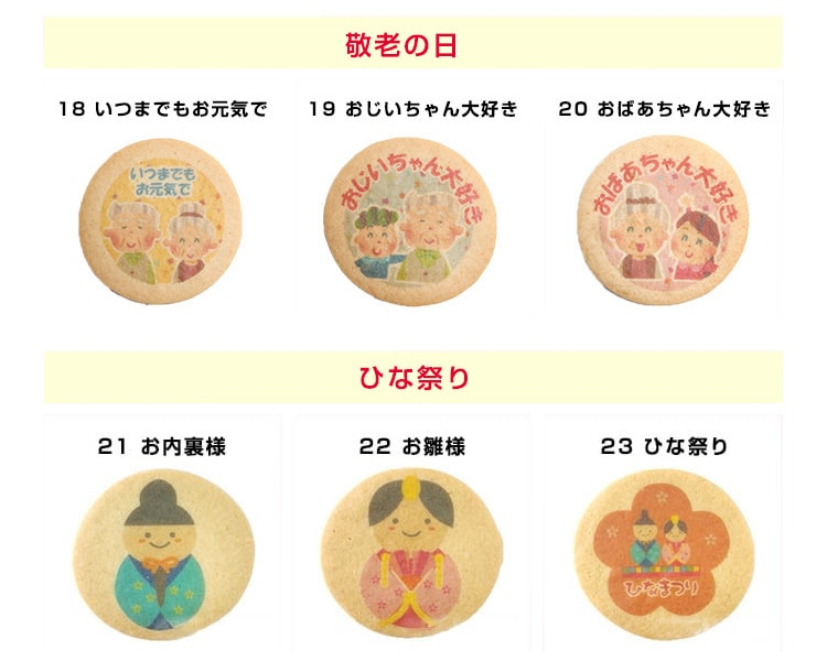 イベント用 丸型 クッキー 1種類5枚から注文可能 名入れ可能 プリント 御礼 御中元 お中元 お世話になりました 退職 お礼