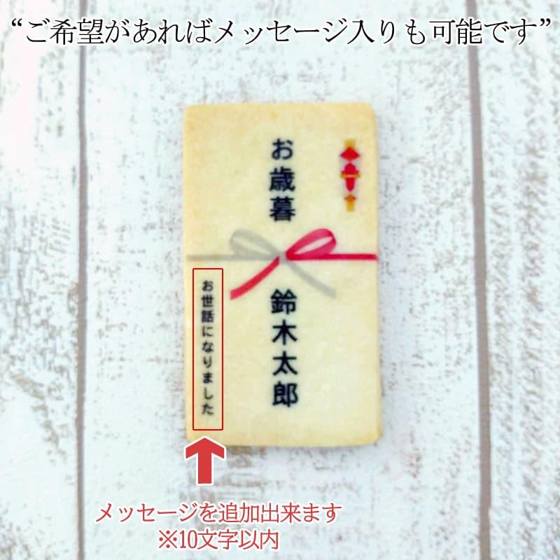 お中元 お歳暮 クッキー オリジナル 名入れ 4枚から注文可能 ギフト 洋菓子 印刷 作成 型 東京みやげ お中元