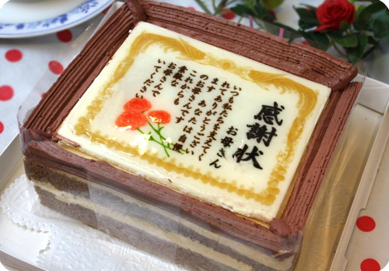 【送料無料】6号サイズ キャラメル味 / 母の日 感謝状ケーキ (名入れ / オリジナル文) ミニカーネーション付き / 父の日 洋菓子 スイーツ お菓子 おかし 贈り物 お祝い 喜ばれる 記念日 挨拶 感謝 ありがとう