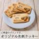名刺 クッキー 1種類3枚から注文可能 プチギフト 洋菓子 印刷 作成 型 オリジナル 名入れ メッセージ 東京みやげ プリント 企業ロゴ お中元 御中元