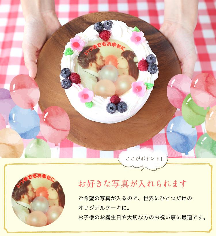オーダーメイド 写真 ケーキ 丸型 直径 15cm 5号サイズ 生クリーム味 ホール 名入れ オリジナル文章 プリデコ 誕生日 バースデー 結婚 出産 還暦 退職 内祝い お返し お菓子 冷凍