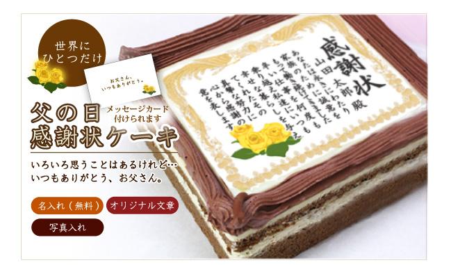 送料無料 父の日 ケーキ 感謝状ケーキ (名入れ) / 5号サイズ 生クリーム味 / 一緒に食事 スイーツ 食品 おつまみ