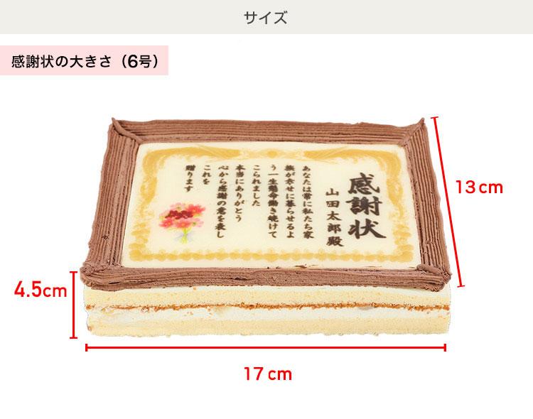 送料無料 父の日 ケーキ  感謝状ケーキ / 6号サイズ ガトーショコラ味 / 父の日限定カード付♪ スイーツ 食品 おつまみ