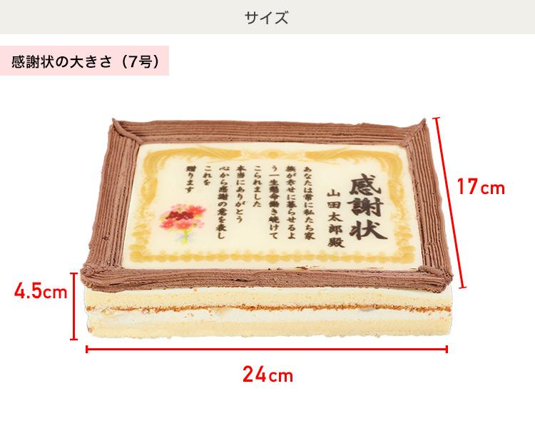 送料無料 父の日 ケーキ  感謝状ケーキ / 7号サイズ キャラメルクリーム味 / 父の日限定カード付♪父の日プレゼント スイーツ 食品 おつまみ