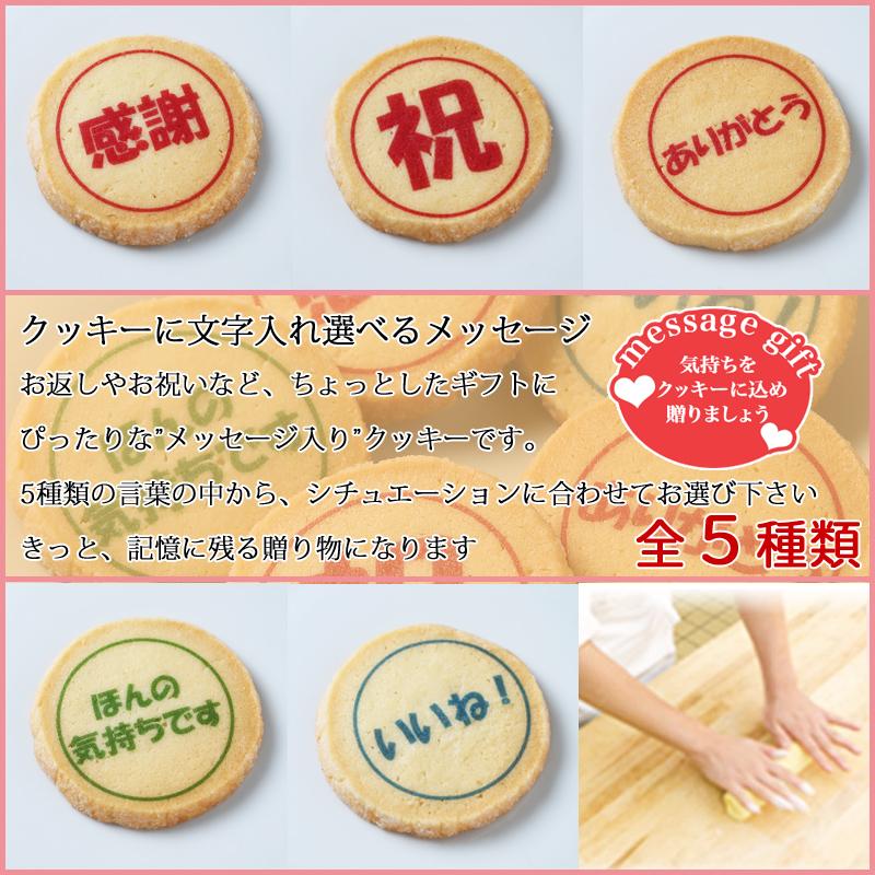 メッセージ クッキー 選べる文字入り 1種類5枚からカード プチギフト ギフト 刻印 名入れ オリジナル 詰め合わせ プリント