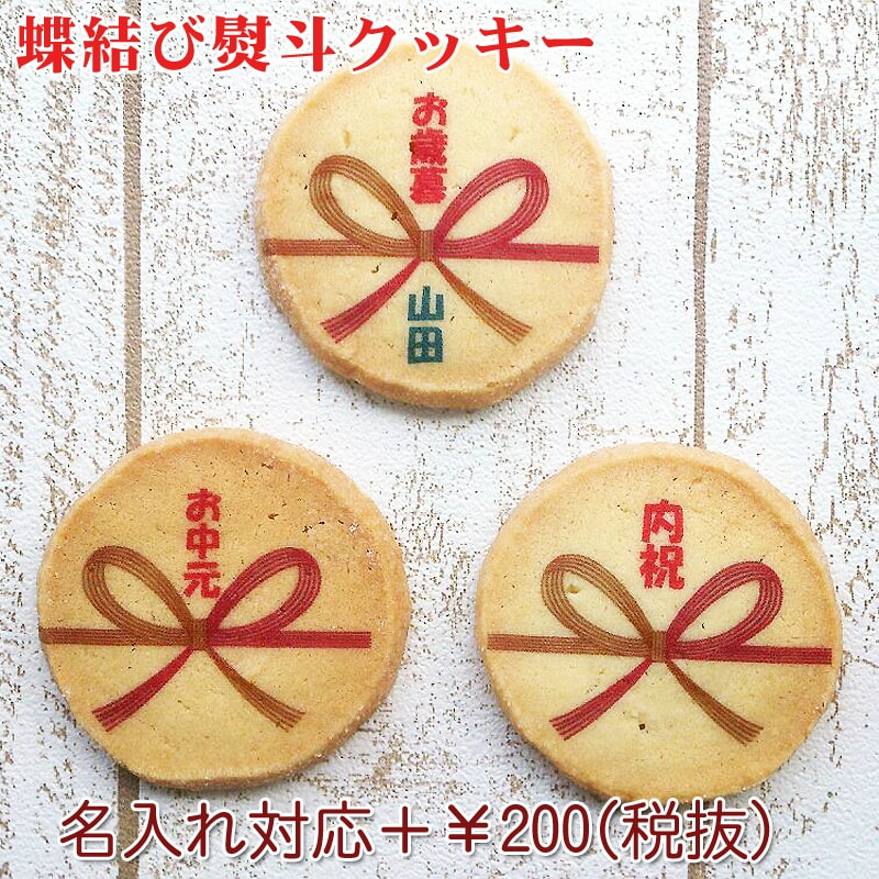 蝶結び のし クッキー 1種類3枚から注文可 名入れ可能 プリント  御礼 御中元 御中元 ギフト