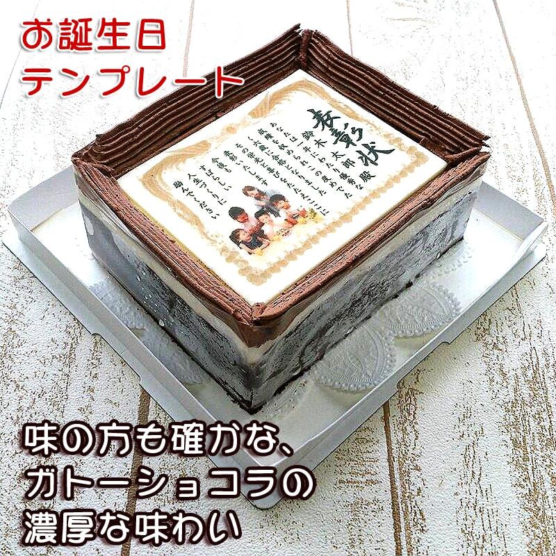 送料無料 誕生日 バースデー ケーキ 写真 名入れ 10号サイズ ガトーショコラ 表彰状 感謝状 テンプレート文 メッセージ 写真ケーキ 洋菓子 スイーツ お菓子 おかし 贈り物 お祝い 喜ばれる 記念日 挨拶 感謝 ありがとう
