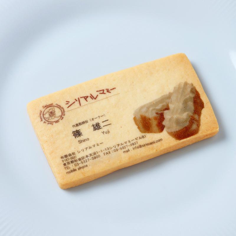送料無料 名刺 クッキー10枚セット オプションでギフト箱が可 洋菓子 印刷 作成  型 オリジナル 名入れ メッセージ 東京土産 プリントクッキー 企業ロゴ 写真プリント かわいい お世話になりました 退職 お礼 お中元 御中元