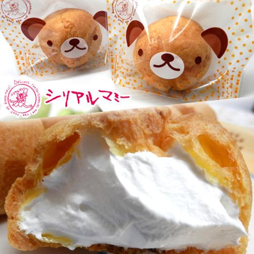 送料無料 ハピくま シュークリーム 2箱×4個の合計8個入り お家BOX入り ホイップクリーム 洋菓子 食品 駄菓子 お中元 御中元