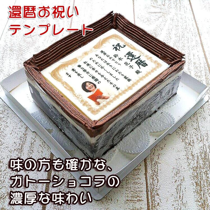 還暦〜百寿 表彰状 感謝状 ケーキ 10号サイズ ガトーショコラ味 還暦祝い 写真プリント&名入れ フォトフレーム付き 冷凍