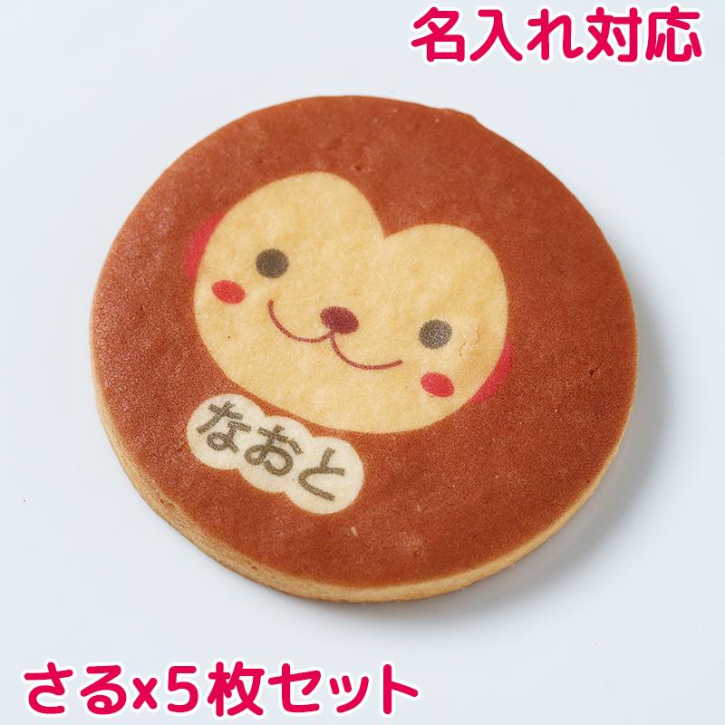 動物 アニマル クッキー 5枚セット さる 名入れ 対応/メッセージ プリント