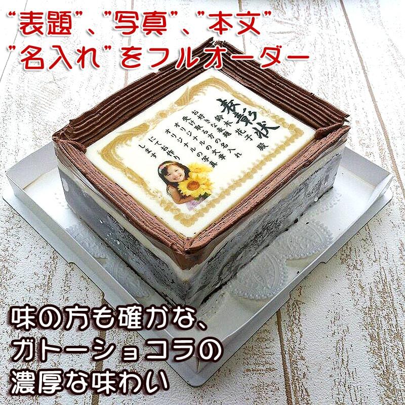 オーダーメイド 表彰状 感謝状 還暦祝い ケーキ 5号サイズ ガトーショコラ味 写真プリント 名入れ オリジナル文章 冷凍