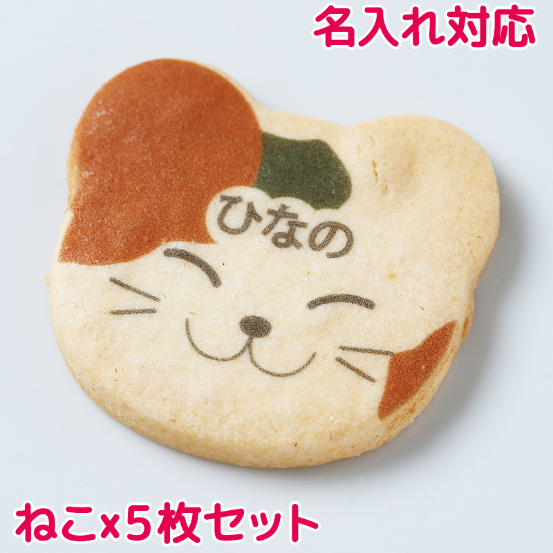 動物 アニマル クッキー 5枚セット ねこ 名入れ 対応 メッセージ プリント 御中元 お中元