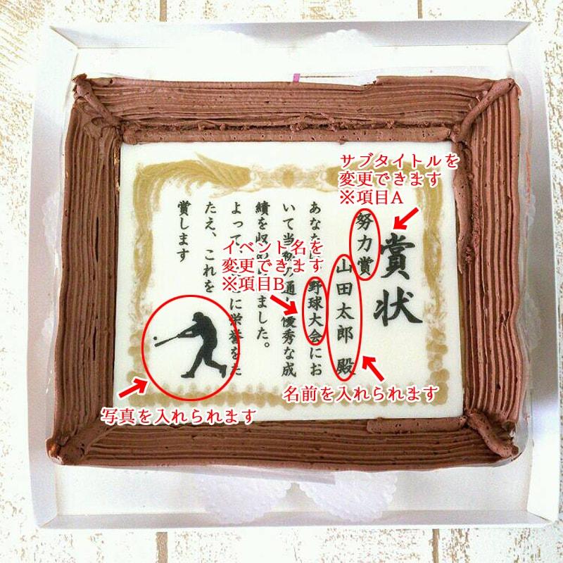 スポーツ 賞状ケーキ 7号サイズ キャラメルクリーム味 写真 名入れ メッセージ 用途は無限大 イベント 洋菓子 スイーツ お菓子 おかし 贈り物 お祝い 喜ばれる 記念日 挨拶 感謝 ありがとう