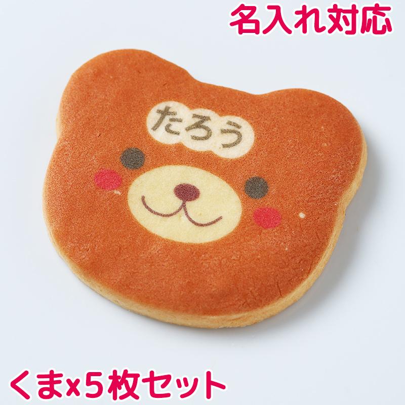 動物 アニマル クッキー 5枚セット クマ 名入れ 対応 メッセージ のし宛書 ギフト 洋菓子 和菓子 オリジナル キャラクター プリント かわいい お世話になりました 退職 お礼