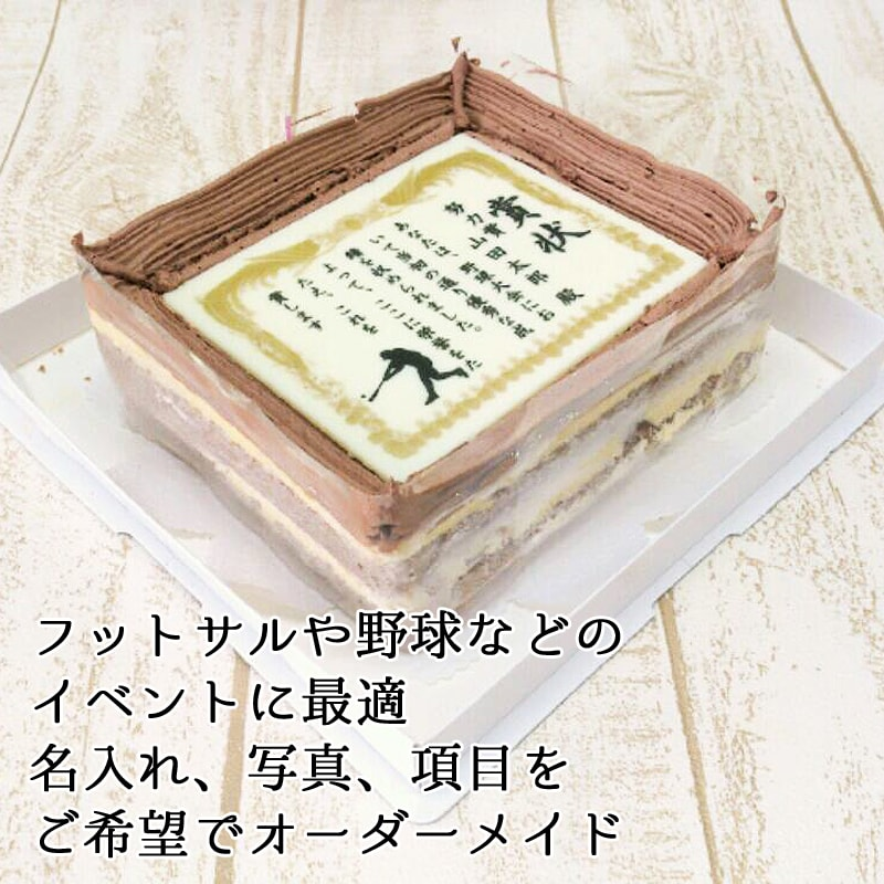 スポーツ 賞状ケーキ 4〜5号サイズ キャラメルクリーム味 写真 名入れ メッセージ 用途は無限大 イベント 洋菓子 スイーツ お菓子 おかし 贈り物 お祝い 喜ばれる 記念日 挨拶 感謝 ありがとう